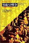 容赦なき戦争―太平洋戦争における人種差別 (平凡社ライブラリー)