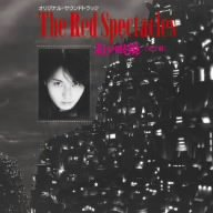 Akai Megane-Complete Edition
