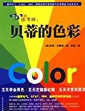 img - for thinking like artists like 3: Betty s color [paperback](Chinese Edition) book / textbook / text book