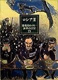 ロシア〈3〉/集英社ギャラリー「世界の文学」〈15〉