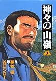 神々の山嶺 3 (愛蔵版コミックス)