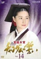 宮廷女官 チャングムの誓い VOL.14 [DVD]