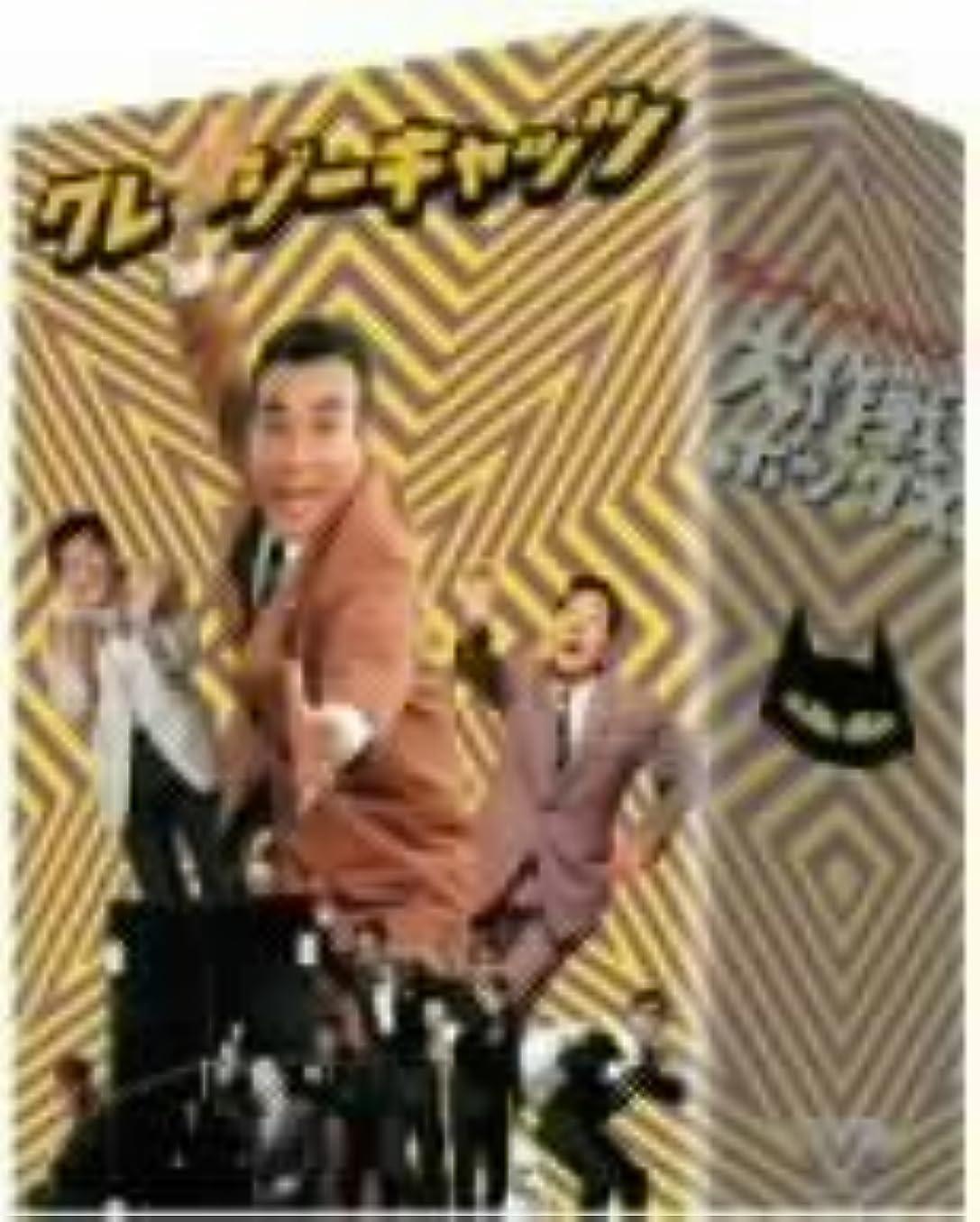 差別的無数の肉のクレージーキャッツ 日本一ボックス [DVD]
