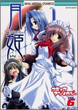 Tsukihime: Blue Blue Glass Moon Under The Crimson Air Vol. 6 (Tsukihime) (in Japanese)