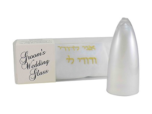 Judaica Jewish Silver Keepsake Breakable Groom's Chuppah Wedding Glass in a Silk Pillow-Mazel Tov (Designs Beames)