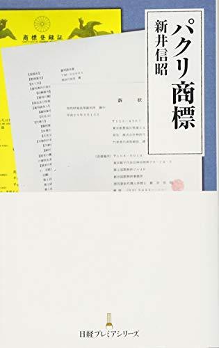 パクリ商標 日経プレミアシリーズ