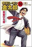 Salaryman Kintaro 10 overseas Yuhi Hen (Shueisha Paperback - comic version) (2005) ISBN: 4086182769 [Japanese Import]