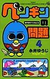 ペンギンの問題 (4) (コロコロドラゴンコミックス)