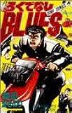 ろくでなしBLUES 5 (ジャンプコミックス)