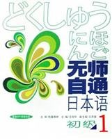 Download Elementary 1-Self-Taught Japanese-Presenting MP3 CD (Chinese Edition) pdf