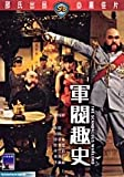 The Scandalous Warlord Shaw's Brothers DVD by IVL