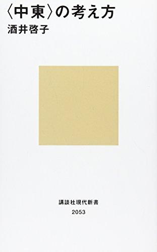 <中東>の考え方 (講談社現代新書)