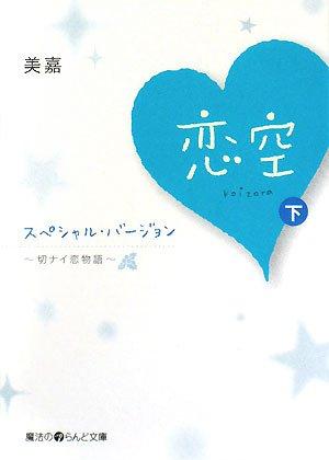 恋空―切ナイ恋物語 スペシャル・バージョン〈下〉 (魔法のiらんど文庫)