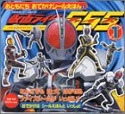 Masked Rider 555 <1> (friends outing seal picture book) (2003) ISBN: 406366001X [Japanese Import]