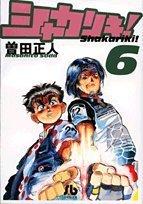 Shakariki! (6) (Shogakukan library (its B-17)) (2006) ISBN: 4091936474 [Japanese Import]