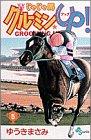 Gurumin Shrew ? up! 5 (Shonen Sunday Comics) (1996) ISBN: 4091235255 [Japanese Import]