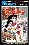 海のトリトン (第2巻) (Sunday comics)