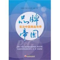 Brand empire: Procter & Gamble China Trade War legend [Paperback](Chinese Edition) (Procter Gamble Cover)