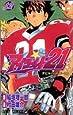 アイシールド21 (12) (ジャンプ・コミックス)