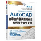 [Genuine] AutoCAD drawings interior design case full self-study manual guidance pdf epub