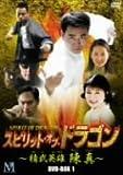 [DVD]スピリット・オブ・ドラゴン ~精武英雄 陳真 DVD-BOX