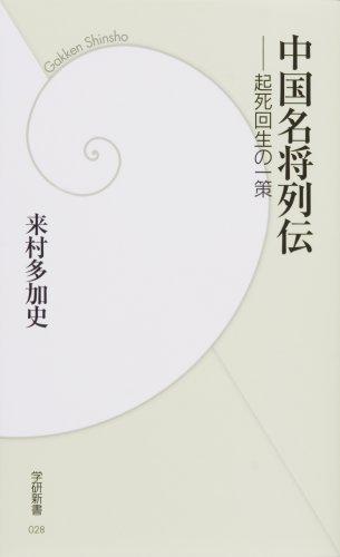 中国名将列伝―起死回生の一策 (学研新書)