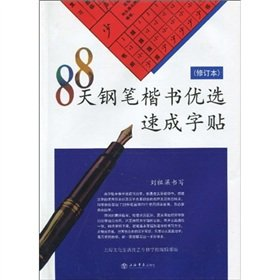 Calligraphy copybook for learning pen standard script in 88 days (revision version) (Chinese Edition)