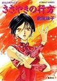 ささやきの行方 破妖の剣外伝(2) (破妖の剣シリーズ) (コバルト文庫)