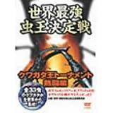 世界最強虫王決定戦 ‾クワガタ王トーナメント 熱闘編‾ [DVD]