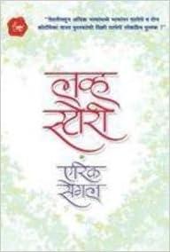 in love story marathi books