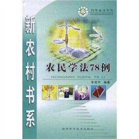 Scientific study of law. 78 cases of farmers living in rural areas the book series of the new Department of(Chinese Edition) ebook