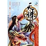 Tenchu ??imperial blood(Chinese Edition)