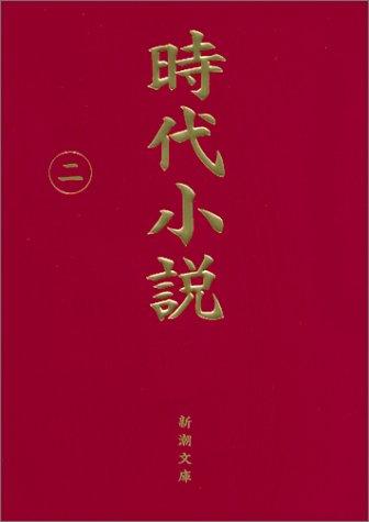 時代小説―読切御免〈第2巻〉 (新潮文庫)