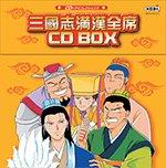 CDドラマコレクションズ 三國志満漢全席CD BOXの商品画像