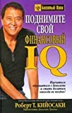 img - for Raise your financial IQ. / Podnimite svoy finansovyy IQ. book / textbook / text book