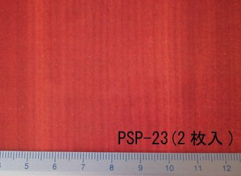 model-material-paper-pattern-sheet-psp-23-mahogany-paneling-2-pieces-1-12-size