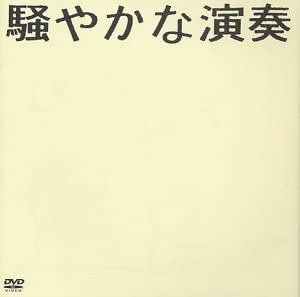 ナンバーガール(Number Girl)『騒やかな演奏(DVD)』