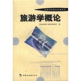 Read Online Tourism Studies(Chinese Edition) pdf epub
