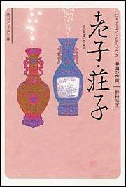 老子・荘子 (角川ソフィア文庫―ビギナーズ・クラシックス 中国の古典)