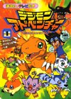 (TV picture book of 1092 Kodansha) of the Digimon Adventure 1 adventure! Digimon (1999) ISBN: 4063440923 [Japanese Import]