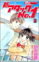 New Attack No.1 (2) (Margaret Comics (3863)) (2005) ISBN: 4088478630 [Japanese Import]