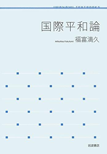 国際平和論 (岩波テキストブックス)