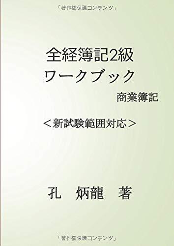 全経簿記2級ワークブック 商業簿記編 - 新試験範囲対応 (MyISBN - デザインエッグ社)