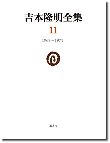 吉本隆明全集〈11〉 1969‐1971