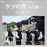 Amazon.co.jp | ケツの穴~中級篇...