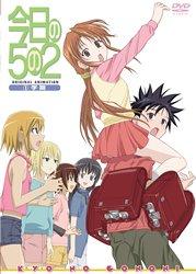 OVA 今日の5の2 ①学期