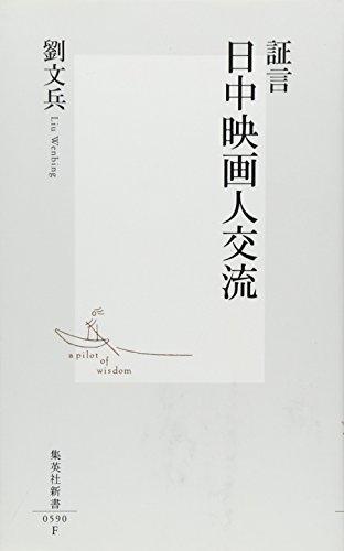 証言 日中映画人交流 (集英社新書)