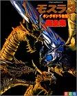 Mothra King Ghidorah 3 attack ultra Complete Works (TV-kun Deluxe) (1998) ISBN: 4091014658 [Japanese Import]