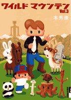 Wild Mountain 3 (IKKI COMICS) (2006) ISBN: 4091883125 [Japanese Import]