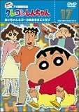 クレヨンしんちゃん TV版傑作選 第8期シリーズ 17 [DVD]